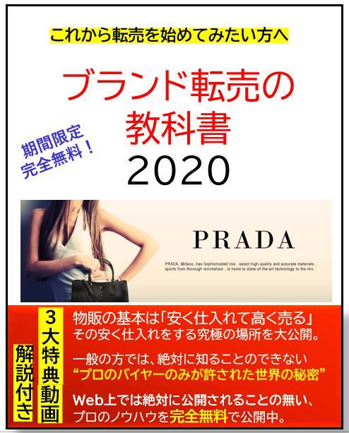 ブランド転売の教科書