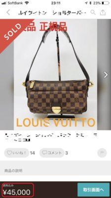 ブランドせどり Vuitton