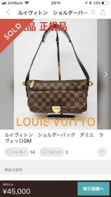 ブランドせどり】Vuitton