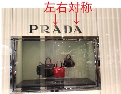 ブランド転売 PRADA コピー商品
